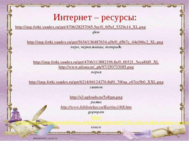 Интернет – ресурсы: http://img-fotki.yandex.ru/get/4706/28257045.5ec/0_6f5cf_...
