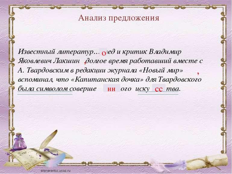 Анализ предложения Известный литератур… вед и критик Владимир Яковлевич Лакши...