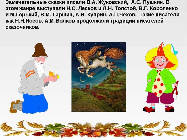 Замечательные сказки писали В.А. Жуковский, А.С. Пушкин. В этом жанре выступа...