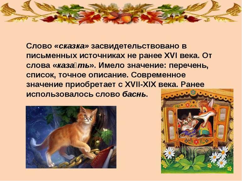Слово «сказка» засвидетельствовано в письменных источниках не ранее XVI века....
