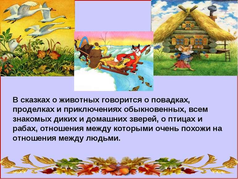В сказках о животных говорится о повадках, проделках и приключениях обыкновен...