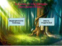 В СКАЗКЕ «ГУСИ-ЛЕБЕДИ» НАРУШЕНО ПРАВО … МЕДИЦИНСКУЮ ПОМОЩЬ ИМЕТЬ РОДИТЕЛЕЙ