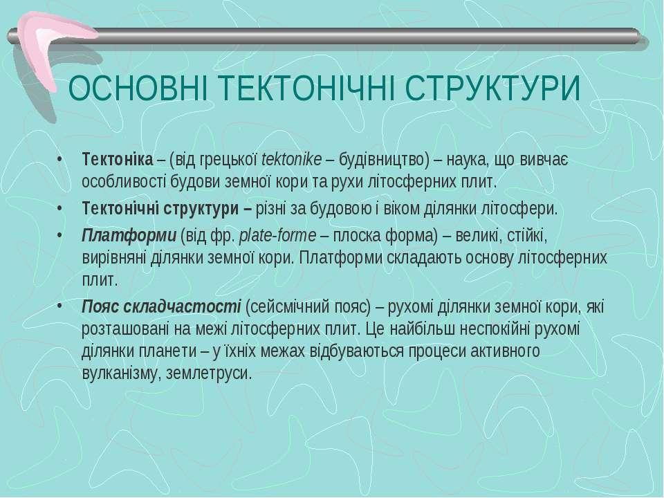 ОСНОВНІ ТЕКТОНІЧНІ СТРУКТУРИ Тектоніка – (від грецької tektonike – будівництв...