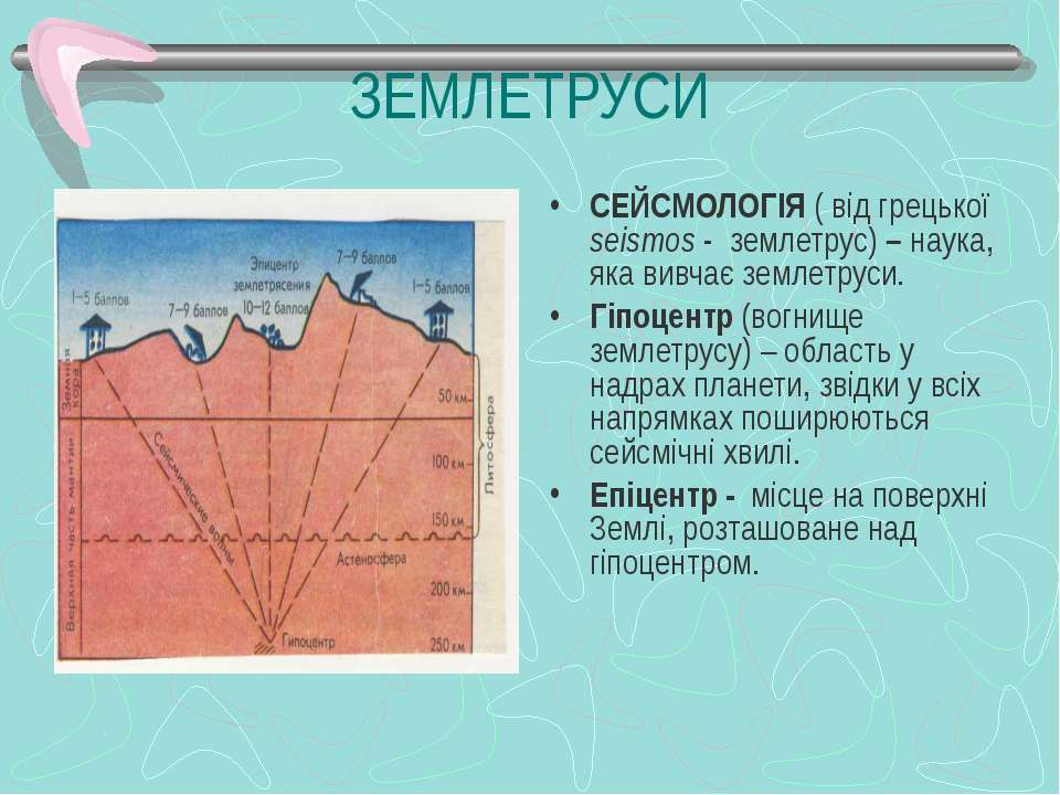 ЗЕМЛЕТРУСИ СЕЙСМОЛОГІЯ ( від грецької seismos - землетрус) – наука, яка вивча...