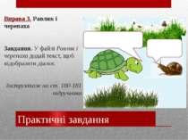 Практичні завдання Вправа 3. Равлик і черепаха Завдання. У файлі Равлик і чер...