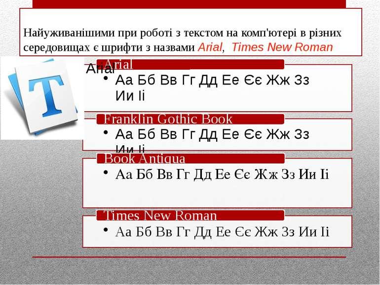 Найуживанішими при роботі з текстом на комп'ютері в різних середовищах є шриф...