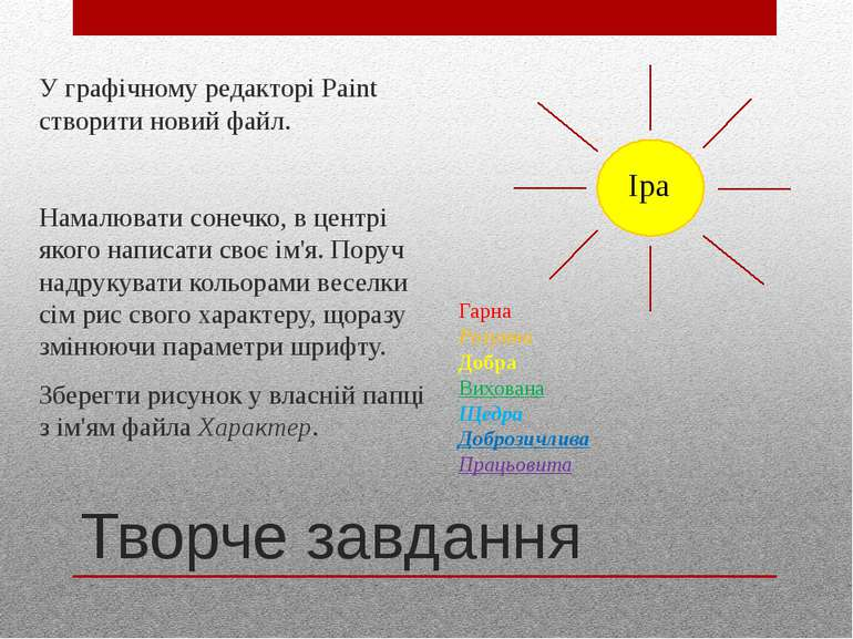 Творче завдання У графічному редакторі Paint створити новий файл. Намалювати ...