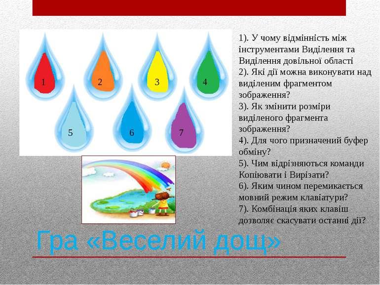 Гра «Веселий дощ» 1 2 3 4 5 6 7 1). У чому відмінність між інструментами Виді...