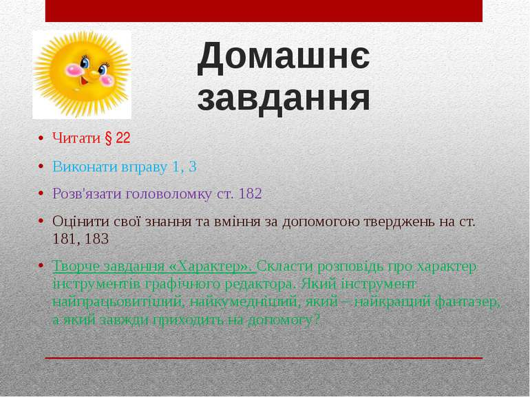 Домашнє завдання Читати § 22 Виконати вправу 1, 3 Розв'язати головоломку ст. ...