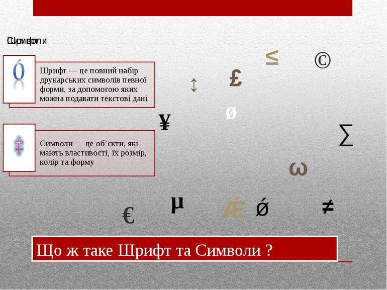 ¥ µ ø © € ℗ σ Σ Ω ≠ ∑ ≤ ↕ ω Ǽ ǿ £ Що ж таке Шрифт та Символи ?