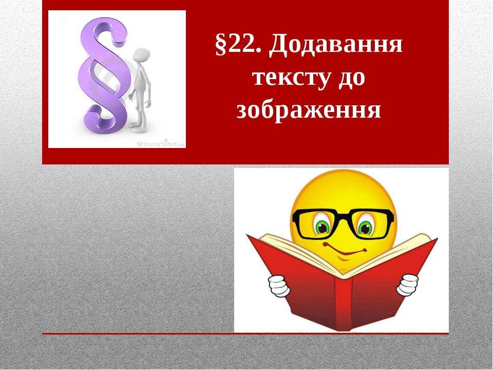 §22. Додавання тексту до зображення
