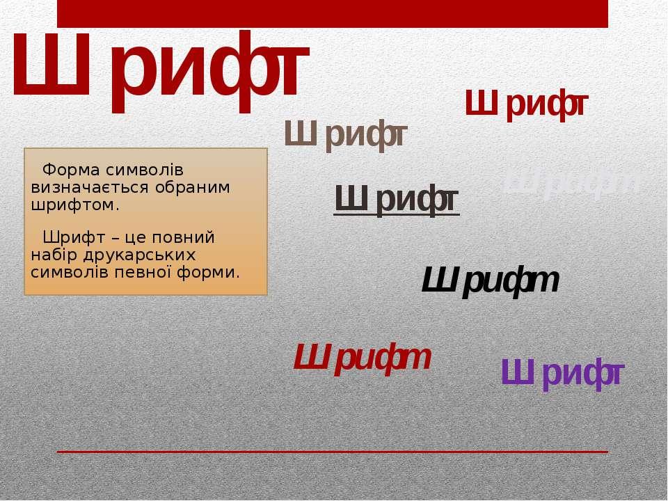 Форма символів визначається обраним шрифтом. Шрифт – це повний набір друкарсь...