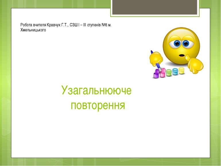 Узагальнююче повторення Робота вчителя Кравчук Г.Т., СЗШ І – ІІІ ступенів №8 ...