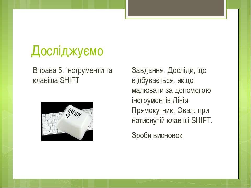 Досліджуємо Вправа 5. Інструменти та клавіша SHIFT Завдання. Досліди, що відб...