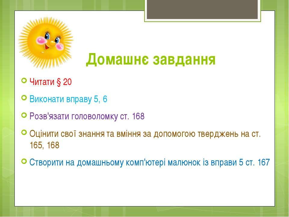 Домашнє завдання Читати § 20 Виконати вправу 5, 6 Розв'язати головоломку ст. ...