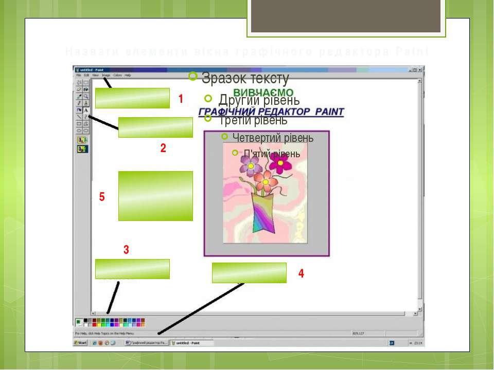 Назвати елементи вікна графічного редактора Paint Робоче поле 1 2 3 4 5