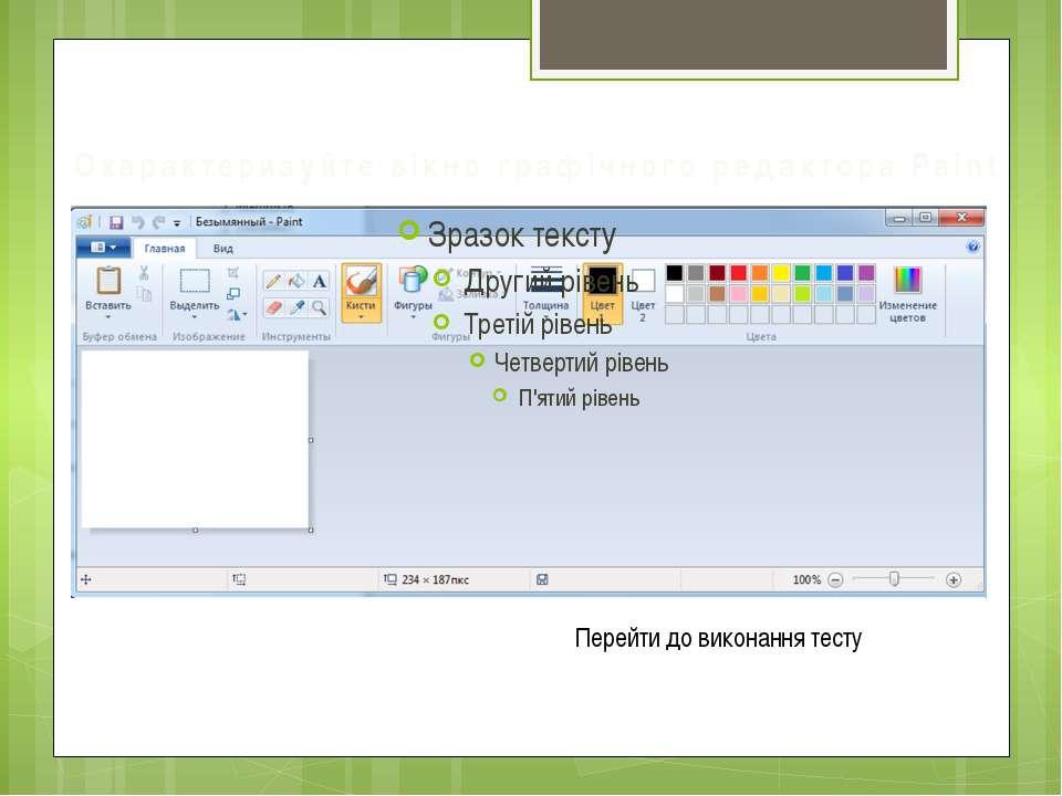 Охарактеризуйте вікно графічного редактора Paint Перейти до виконання тесту