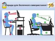 Chashuk O., science teacher, school23, Lutsk Поради для безпечного використан...