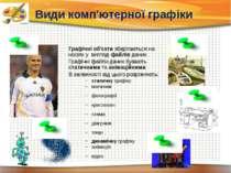 Види комп'ютерної графіки Графічні об'єкти зберігаються на носіях у вигляді ф...