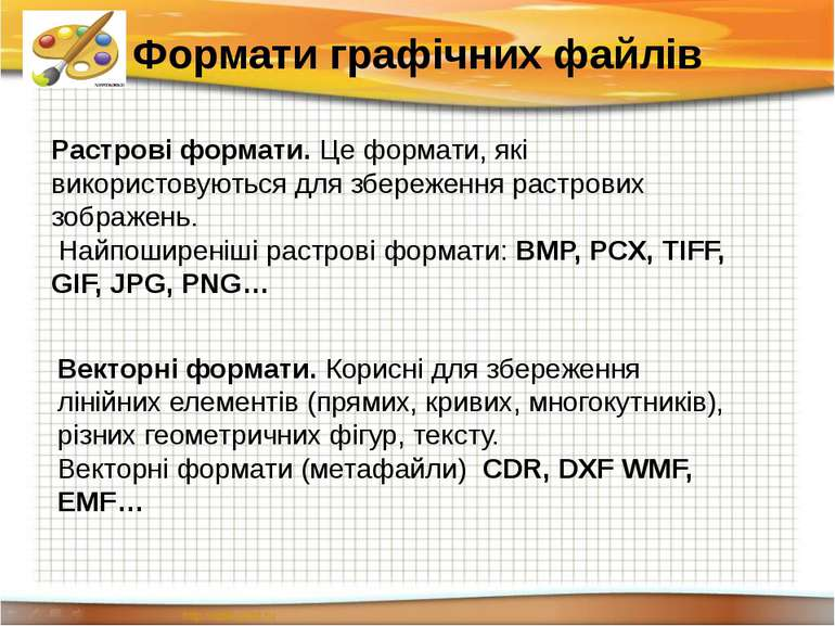 Формати графічних файлів Чашук О.Ф., вчитель інформатики ЗОШ№23, м.Луцьк Раст...