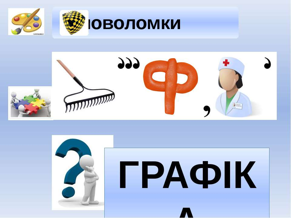 Chashuk O., science teacher, school23, Lutsk ГРАФІКА