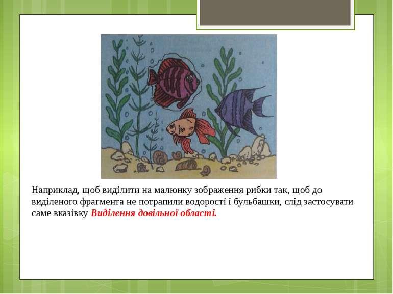 Наприклад, щоб виділити на малюнку зображення рибки так, щоб до виділеного фр...