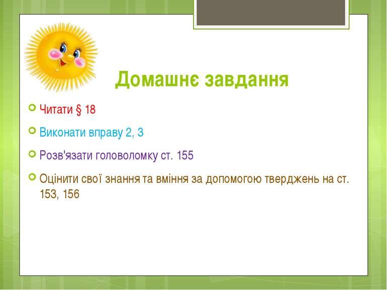 Домашнє завдання Читати § 18 Виконати вправу 2, 3 Розв'язати головоломку ст. ...
