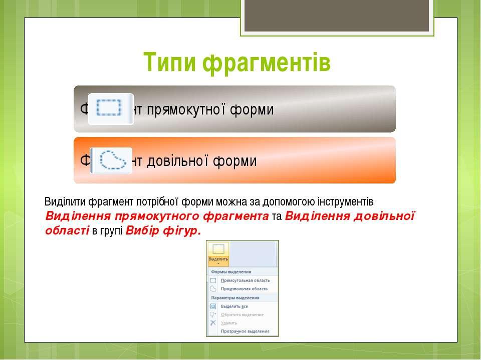 Типи фрагментів Виділити фрагмент потрібної форми можна за допомогою інструме...
