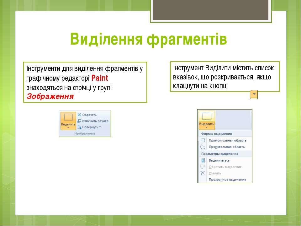 Виділення фрагментів Інструменти для виділення фрагментів у графічному редакт...