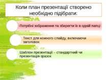Коли план презентації створено необхідно підібрати: http://sayt-portfolio.at.ua