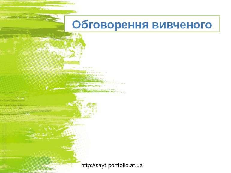 Обговорення вивченого http://sayt-portfolio.at.ua