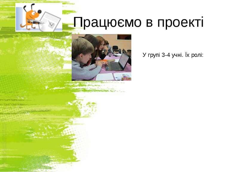 Працюємо в проекті http://sayt-portfolio.at.ua У групі 3-4 учні. Їх ролі: