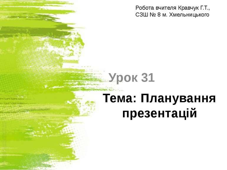 Тема: Планування презентацій Урок 31 http://sayt-portfolio.at.ua Робота вчите...