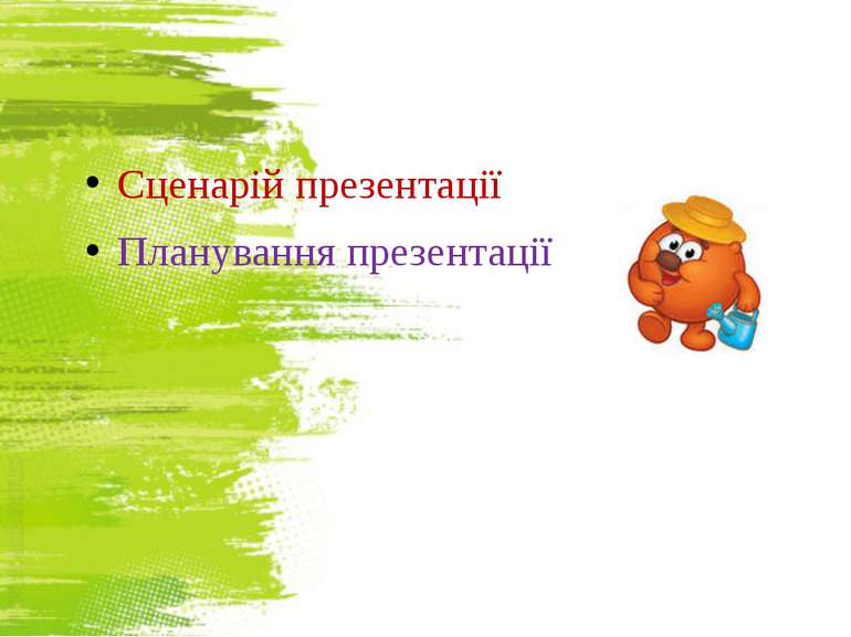 Сценарій презентації Планування презентації Кравчук Г.Т., http://sayt-portfol...