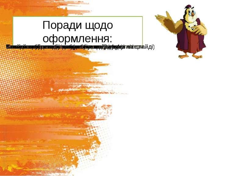 Поради щодо оформлення: http://sayt-portfolio.at.ua
