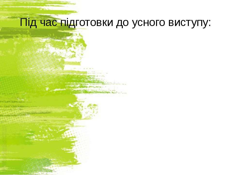 Під час підготовки до усного виступу: http://sayt-portfolio.at.ua