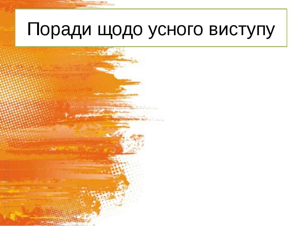 Поради щодо усного виступу http://sayt-portfolio.at.ua