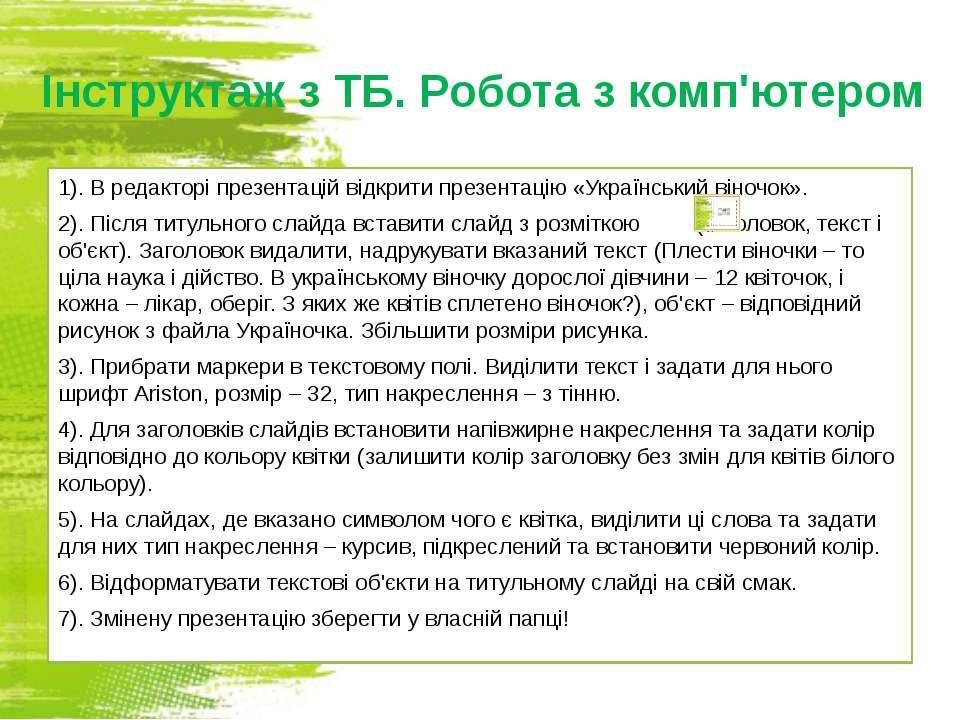 Інструктаж з ТБ. Робота з комп'ютером 1). В редакторі презентацій відкрити пр...