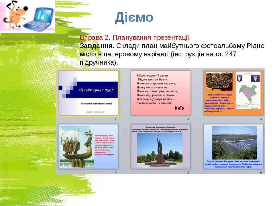 Діємо Вправа 2. Планування презентації. Завдання. Склади план майбутнього фот...