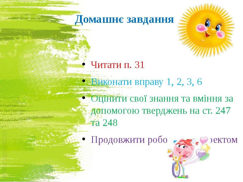 Домашнє завдання Читати п. 31 Виконати вправу 1, 2, 3, 6 Оцінити свої знання ...