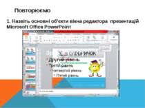 1. Назвіть основні об'єкти вікна редактора презентацій Microsoft Office Power...