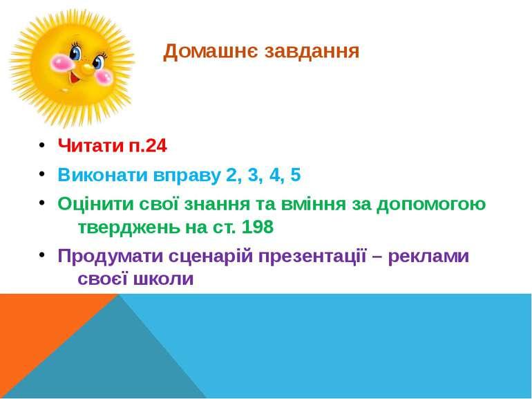 Домашнє завдання Читати п.24 Виконати вправу 2, 3, 4, 5 Оцінити свої знання т...