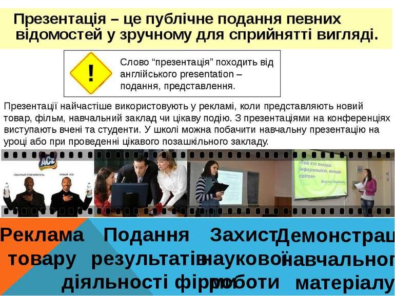 Презентація – це публічне подання певних відомостей у зручному для сприйнятті...