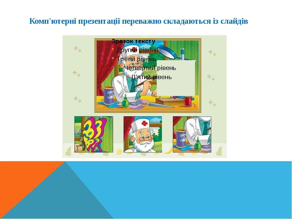 Комп'ютерні презентації переважно складаються із слайдів