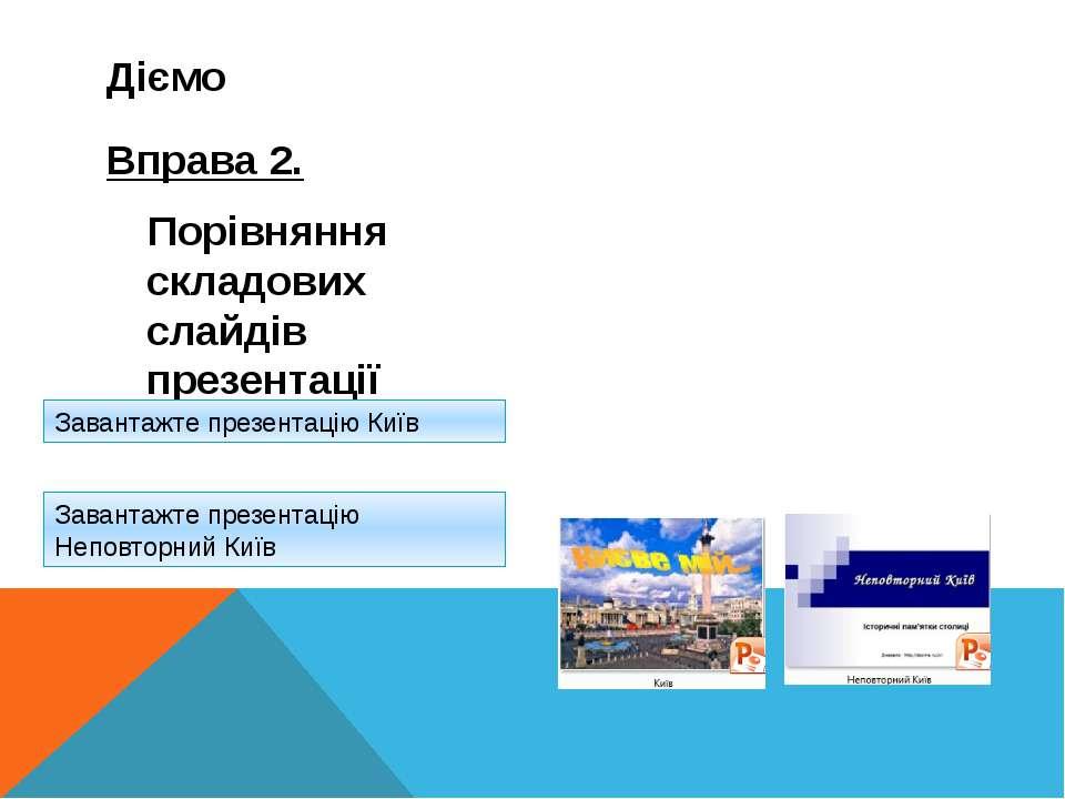 Вправа 2. Порівняння складових слайдів презентації Завдання. Порівняй розміще...