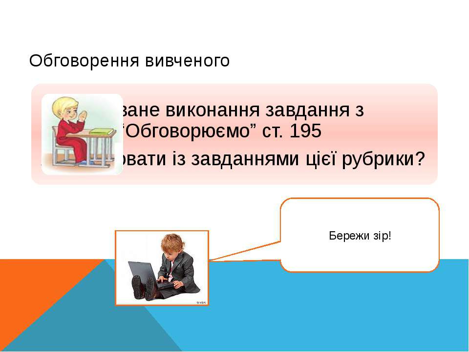 Обговорення вивченого Бережи зір!