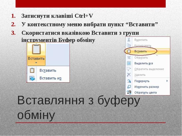 Вставляння з буферу обміну Затиснути клавіші Ctrl+V У контекстному меню вибра...