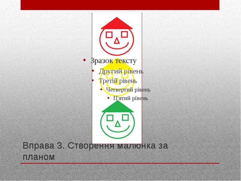 Вправа 3. Створення малюнка за планом http://sayt-portfolio.at.ua