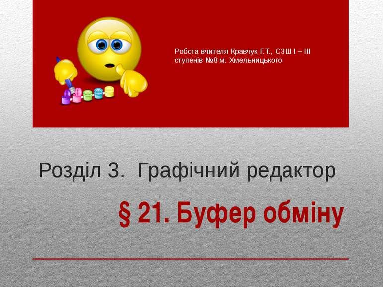 Розділ 3. Графічний редактор § 21. Буфер обміну Робота вчителя Кравчук Г.Т., ...
