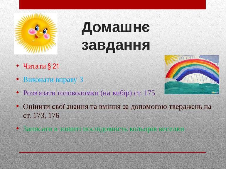 Домашнє завдання Читати § 21 Виконати вправу 3 Розв'язати головоломки (на виб...